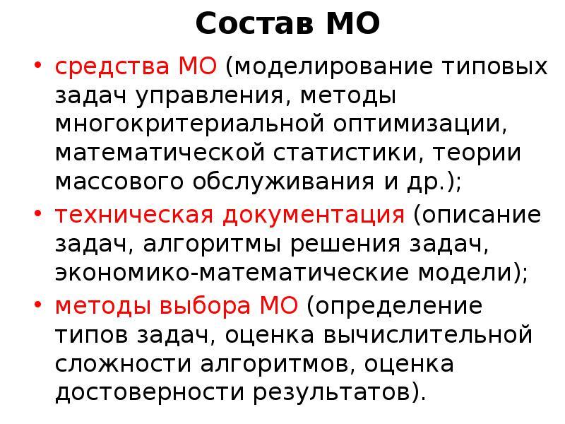 Состав МО средства МО (моделирование типовых задач управления, методы многокритериальной оптимизации