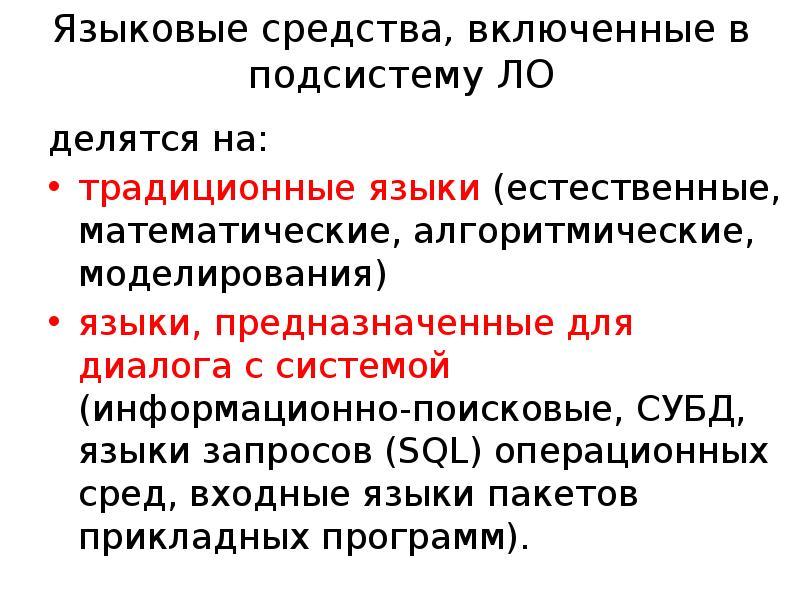 Языковые средства, включенные в подсистему ЛО делятся на: традиционные языки (естественные, математи