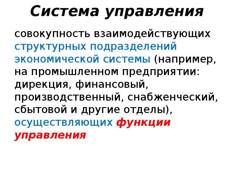 Система управления совокупность взаимодействующих структурных подразделений экономической системы (н