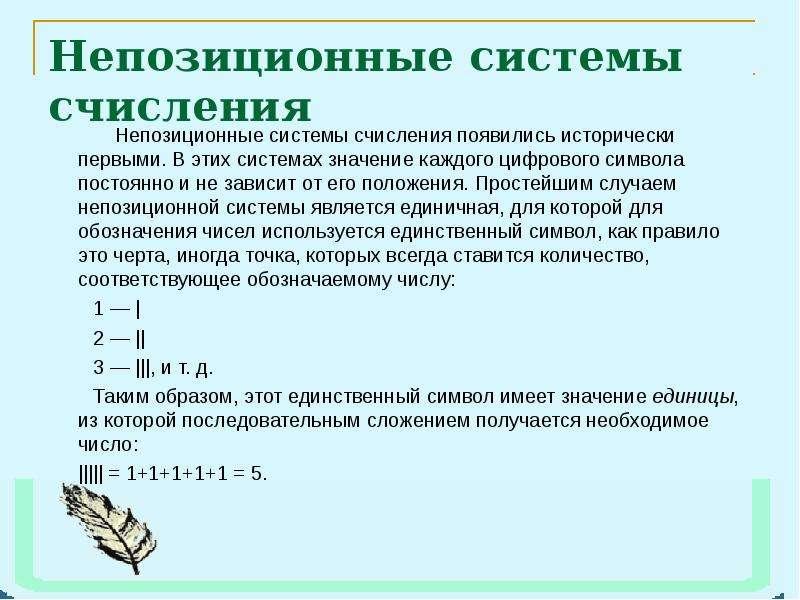Презентация Непозиционные системы счисления