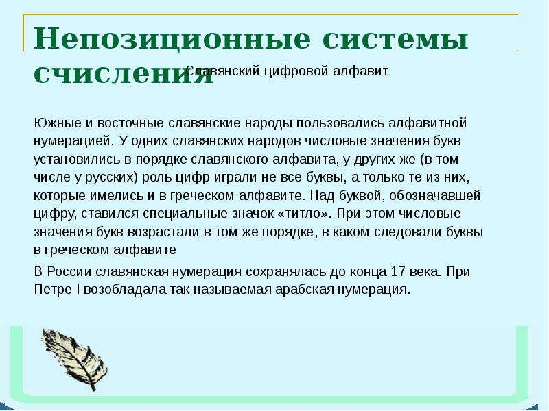Непозиционные системы счисления Южные и восточные славянские народы пользовались алфавитной нумераци