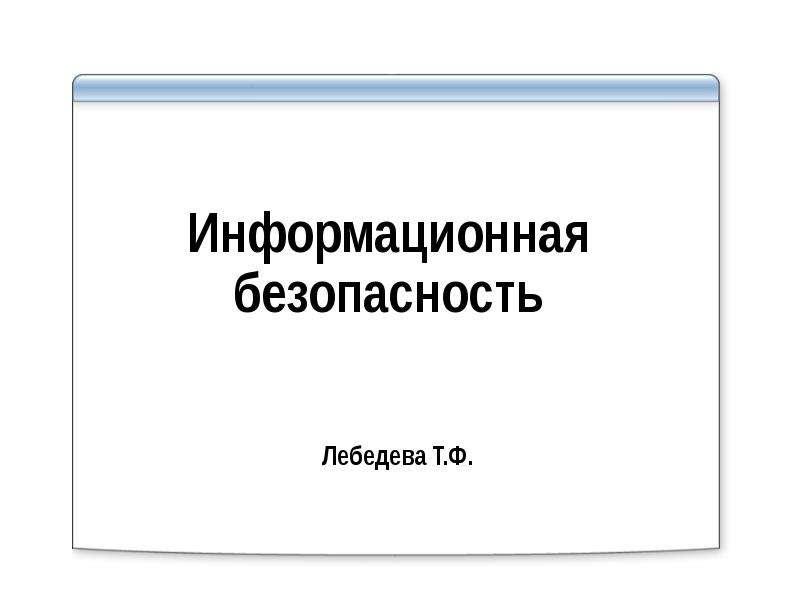Презентация Основные понятия информационной безопасности
