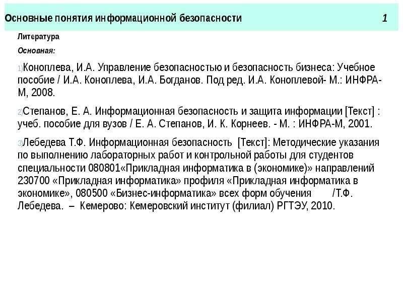 Основные понятия информационной безопасности 1 Литература Основная: Коноплева, И. А. Управление безо