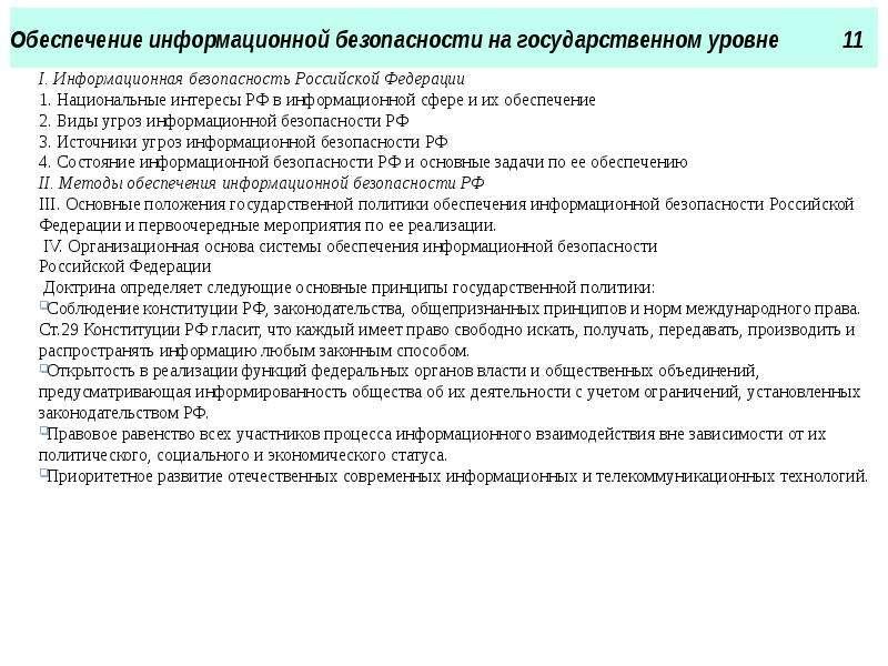 Обеспечение информационной безопасности на государственном уровне 11 I. Информационная безопасность