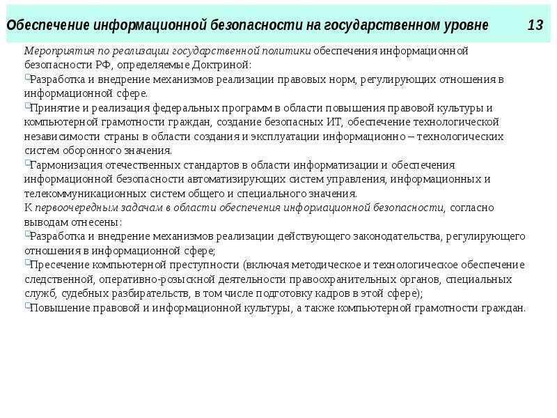 Обеспечение информационной безопасности на государственном уровне 13 Мероприятия по реализации госуд