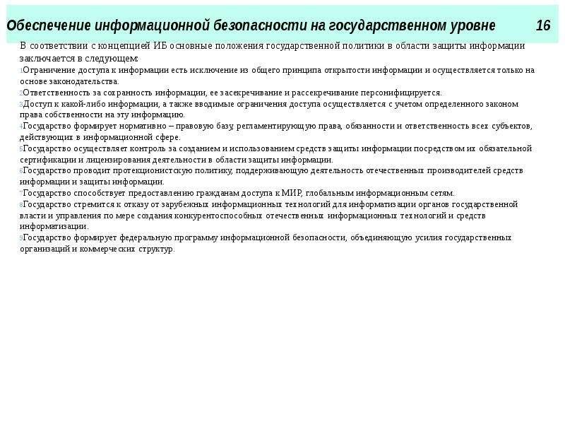 Обеспечение информационной безопасности на государственном уровне 16 В соответствии с концепцией ИБ