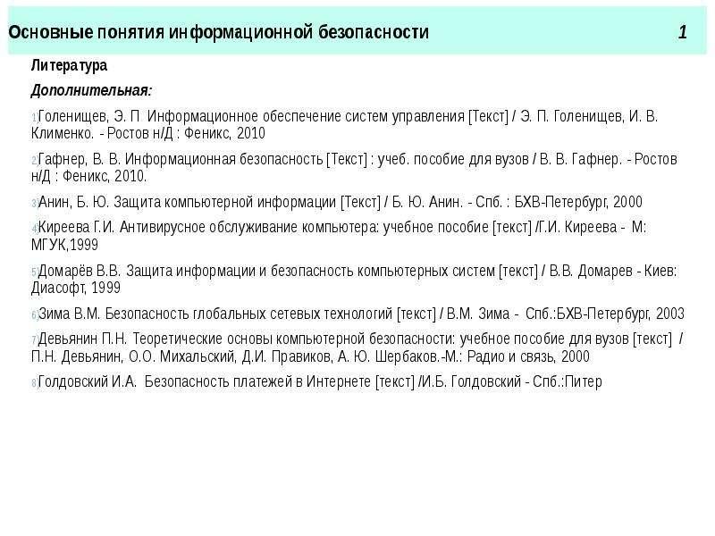 Основные понятия информационной безопасности 1 Литература Дополнительная: Голенищев, Э. П. Информаци