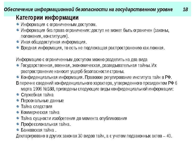 Обеспечение информационной безопасности на государственном уровне 18 Категории информации Информация