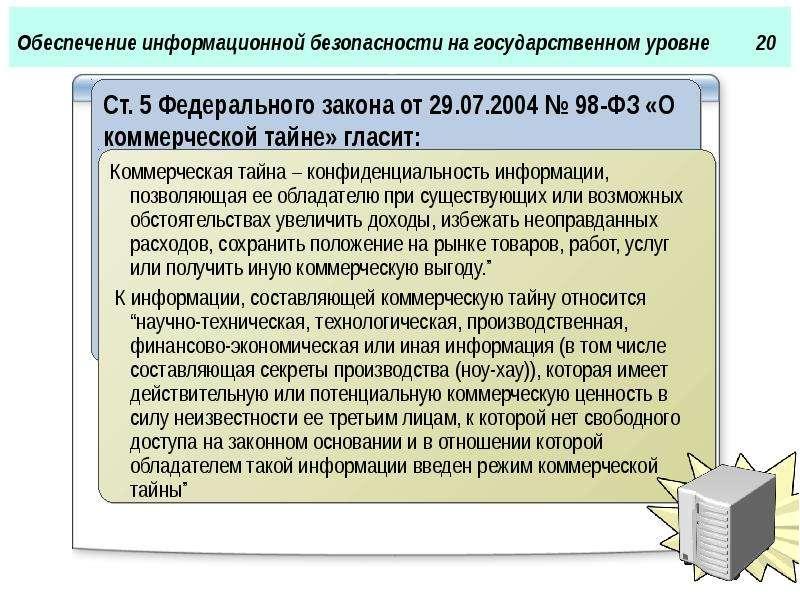 Обеспечение информационной безопасности на государственном уровне 20