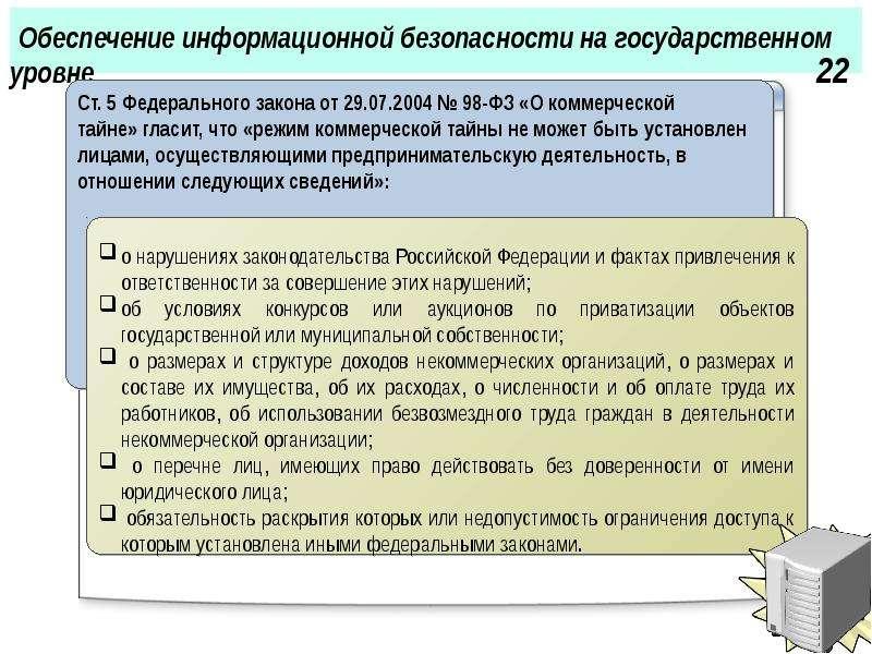 Обеспечение информационной безопасности на государственном уровне 22