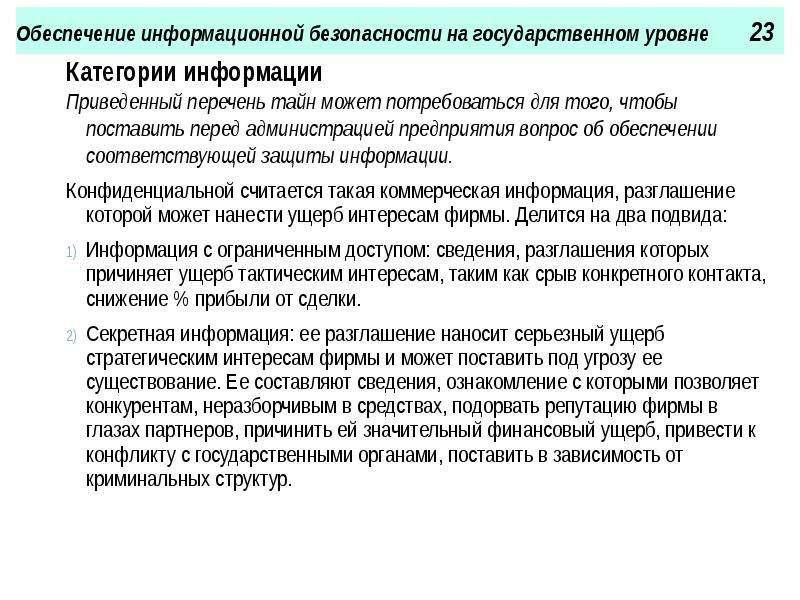 Обеспечение информационной безопасности на государственном уровне 23 Категории информации Приведенны