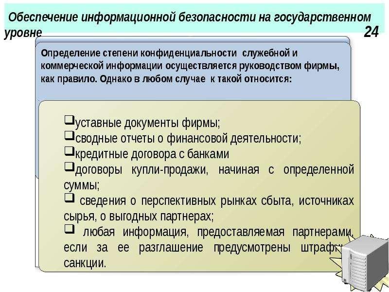 Обеспечение информационной безопасности на государственном уровне 24