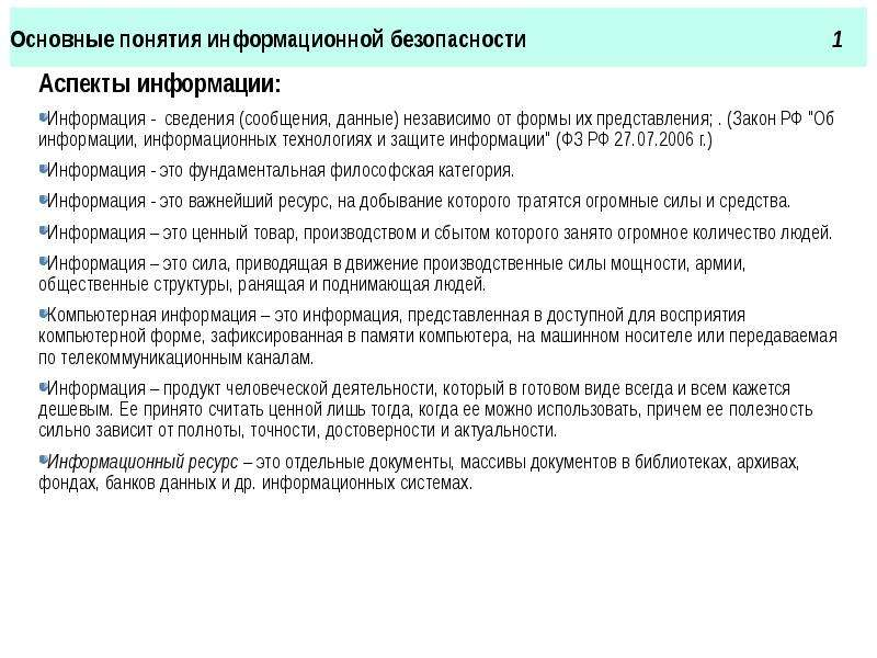 Основные понятия информационной безопасности 1 Аспекты информации: Информация - сведения (сообщения,