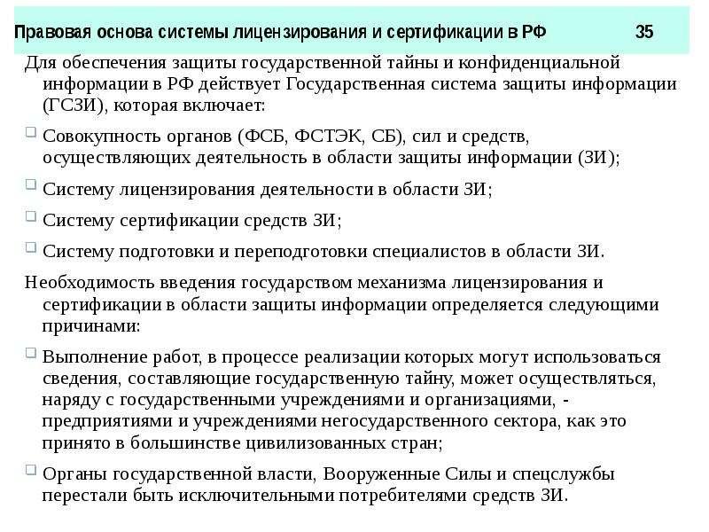 Правовая основа системы лицензирования и сертификации в РФ 35 Для обеспечения защиты государственной