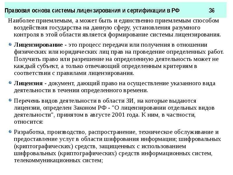 Правовая основа системы лицензирования и сертификации в РФ 36 Наиболее приемлемым, а может быть и ед