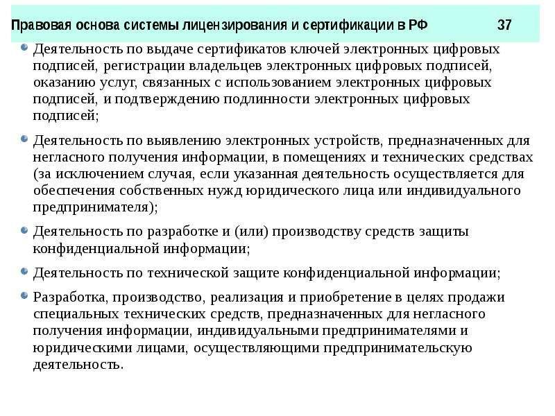Правовая основа системы лицензирования и сертификации в РФ 37 Деятельность по выдаче сертификатов кл