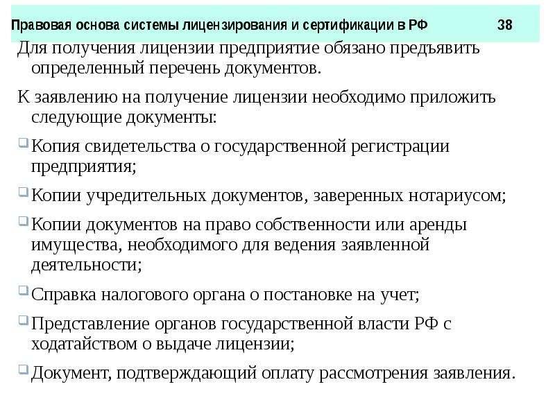 Правовая основа системы лицензирования и сертификации в РФ 38 Для получения лицензии предприятие обя