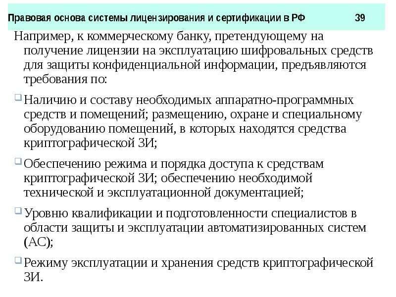Правовая основа системы лицензирования и сертификации в РФ 39 Например, к коммерческому банку, прете