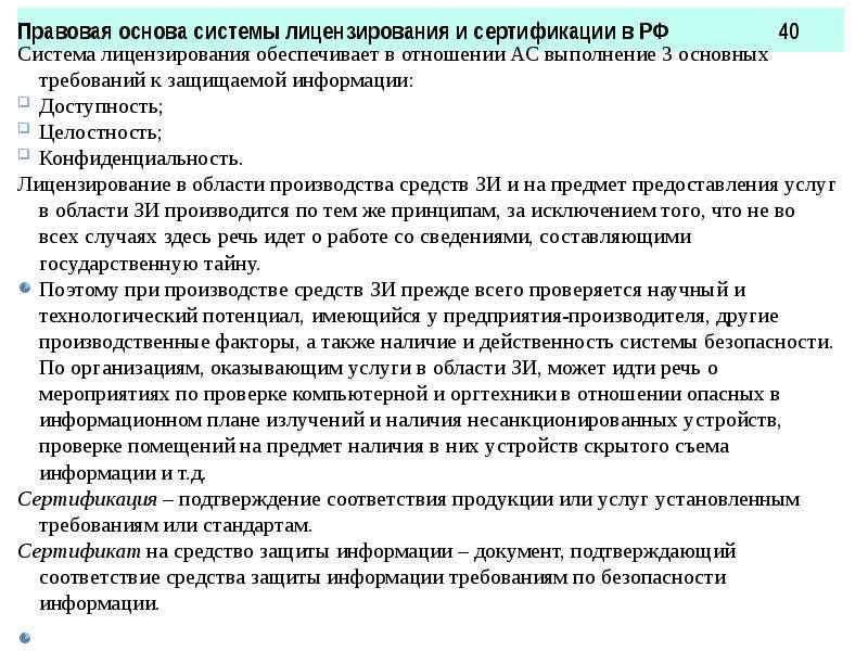 Правовая основа системы лицензирования и сертификации в РФ 40 Система лицензирования обеспечивает в