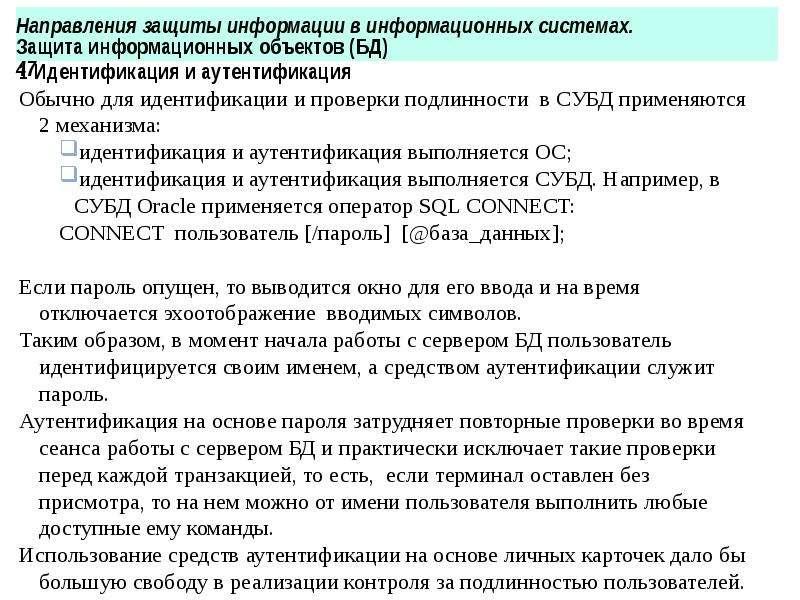 Направления защиты информации в информационных системах. Защита информационных объектов (БД) 47 1 Ид