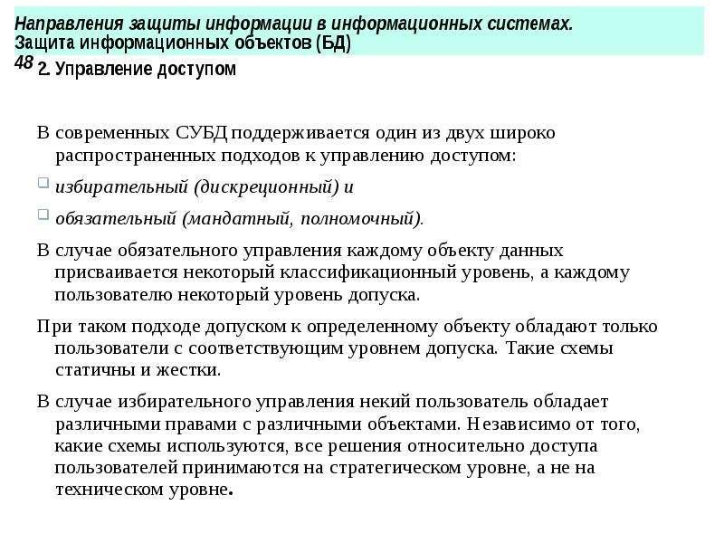 Направления защиты информации в информационных системах. Защита информационных объектов (БД) 48 2. У