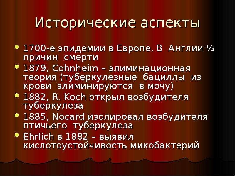 Исторические аспекты 1700-е эпидемии в Европе. В Англии ¼ причин смерти 1879, Cohnheim – элиминацион