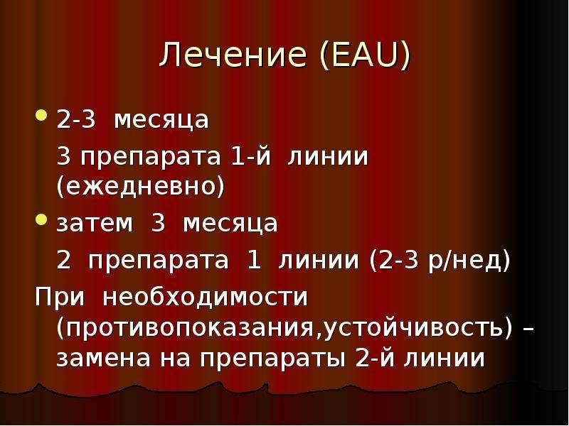 Лечение (EAU) 2-3 месяца 3 препарата 1-й линии (ежедневно) затем 3 месяца 2 препарата 1 линии (2-3 р