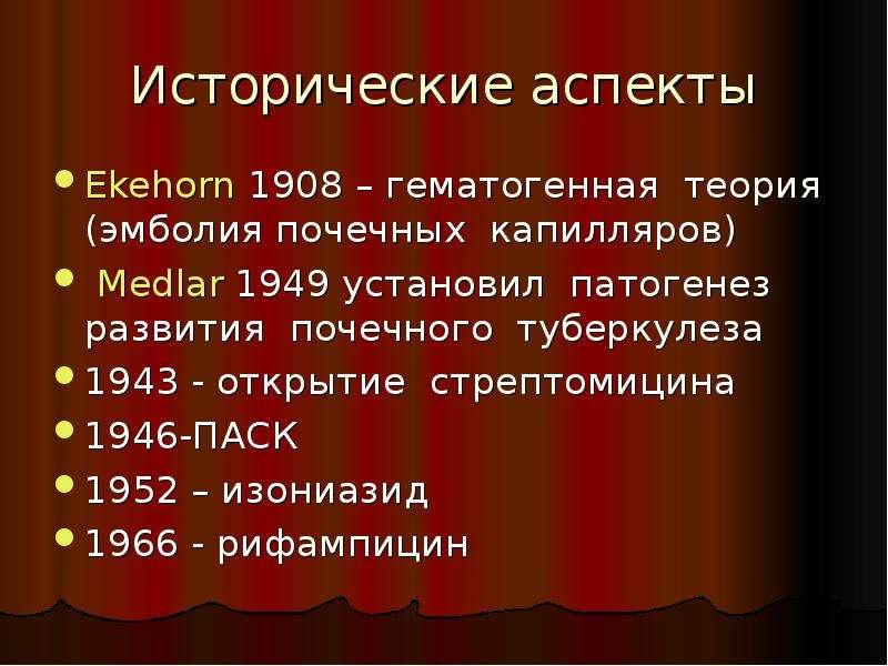 Исторические аспекты Ekehorn 1908 – гематогенная теория (эмболия почечных капилляров) Medlar 1949 ус