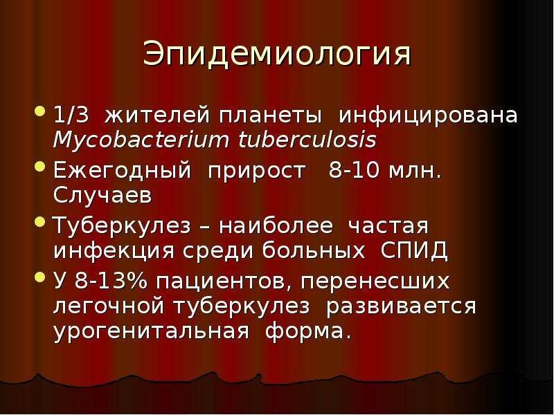 Эпидемиология 1/3 жителей планеты инфицирована Mycobacterium tuberculosis Ежегодный прирост 8-10 млн