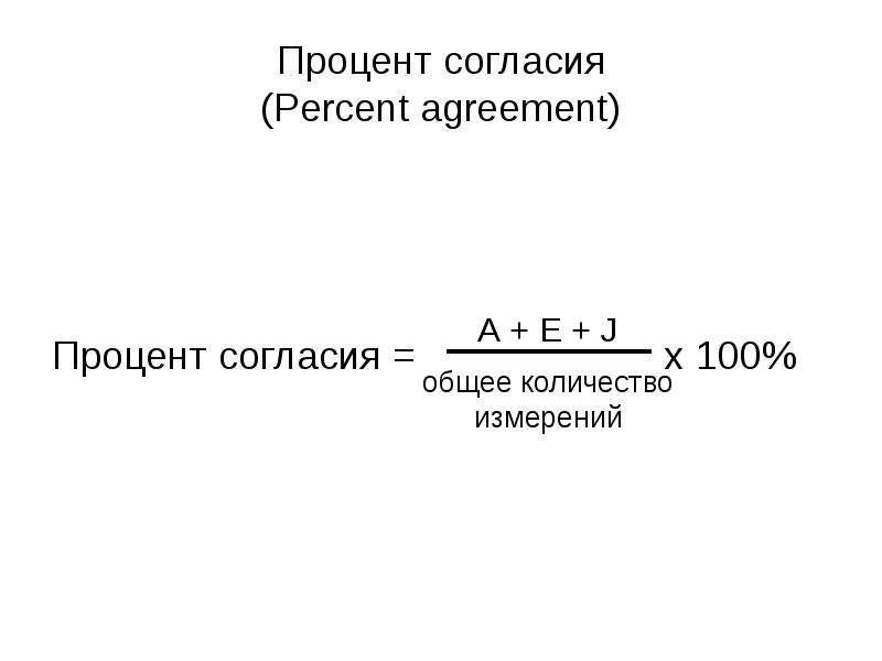 Процент согласия (Percent agreement) Процент согласия = х 100%