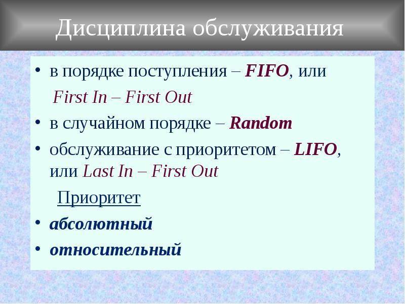 Дисциплина обслуживания в порядке поступления – FIFO, или First In – First Out в случайном порядке –