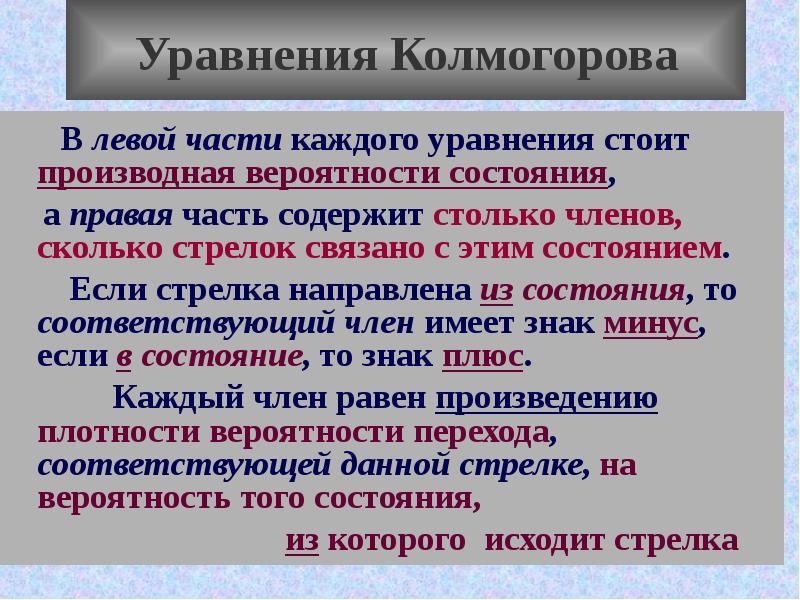 Уравнения Колмогорова В левой части каждого уравнения стоит производная вероятности состояния, а пра
