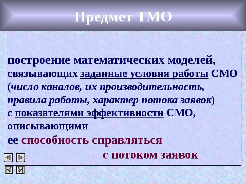 Предмет ТМО