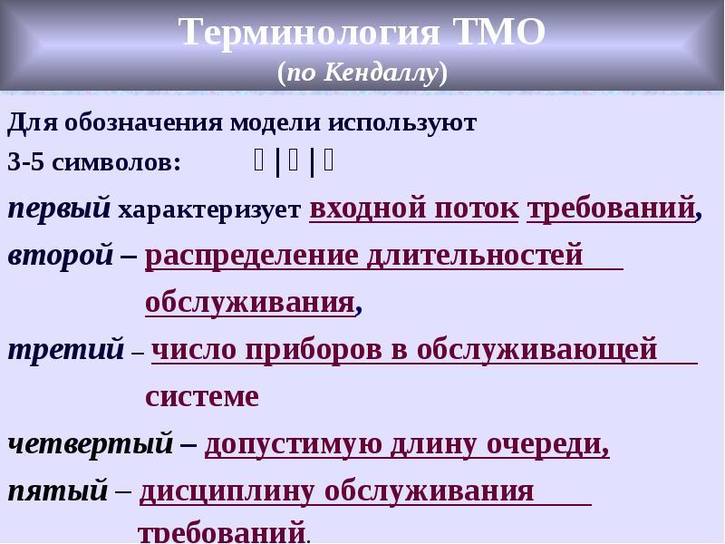 Терминология ТМО (по Кендаллу)