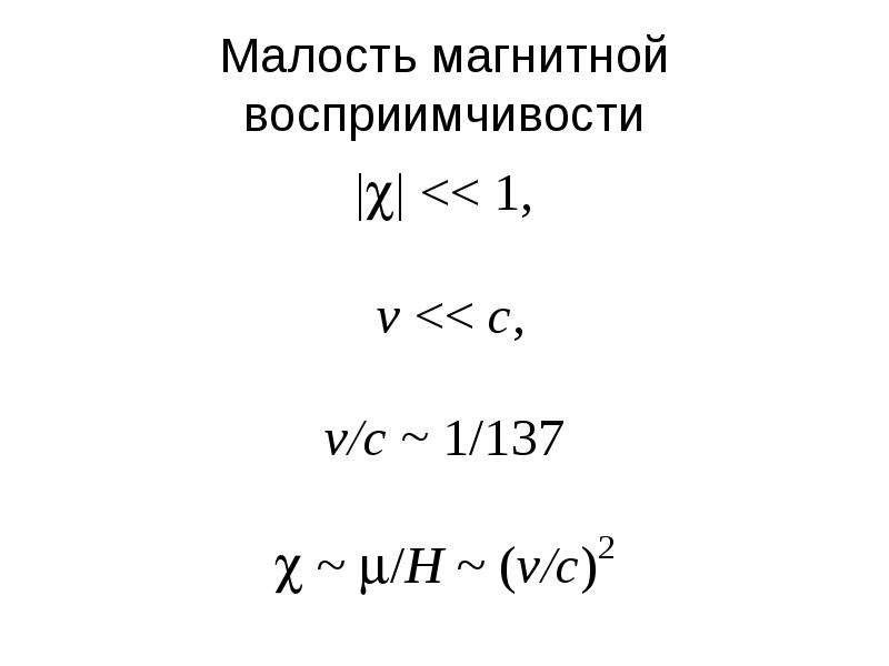 Презентация Малость магнитной восприимчивости