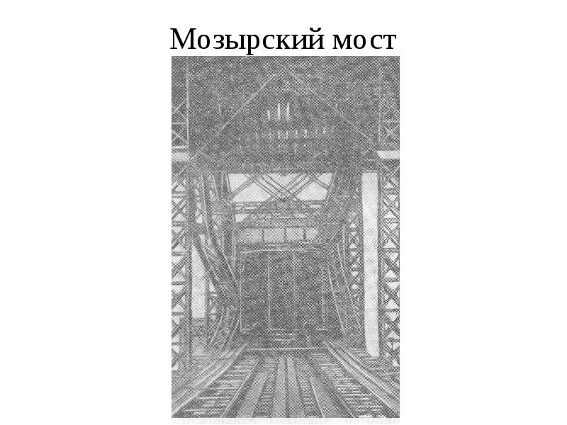 Мозырский мост
