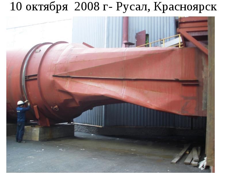 10 октября 2008 г- Русал, Красноярск