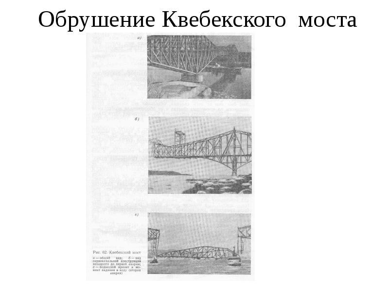 Обрушение Квебекского моста