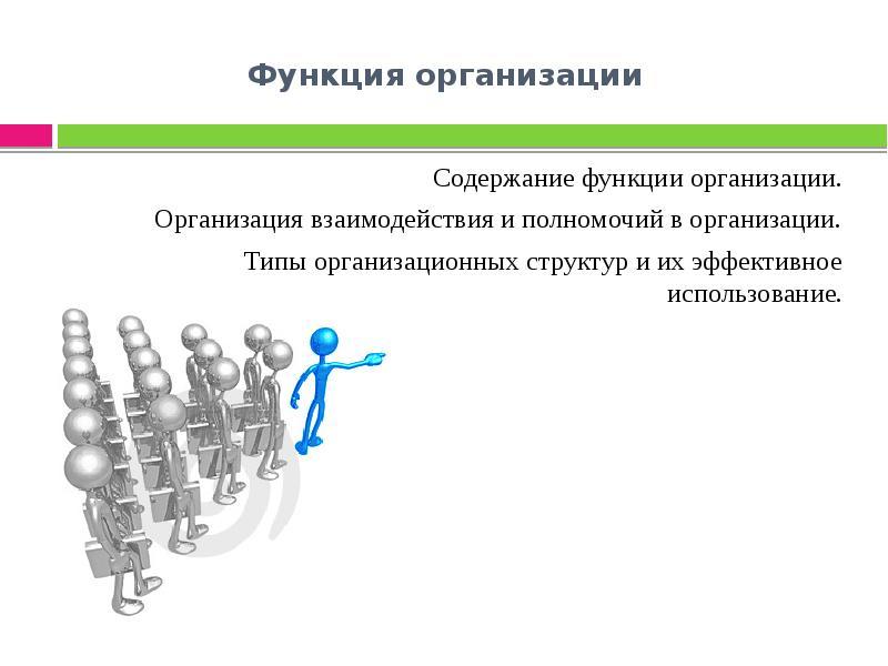 Функция организации Содержание функции организации. Организация взаимодействия и полномочий в органи