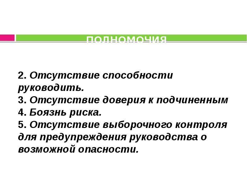 Функция организации, рис. 16