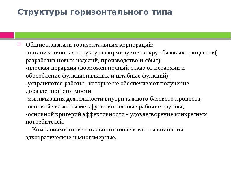Структуры горизонтального типа Общие признаки горизонтальных корпораций: -организационная структура