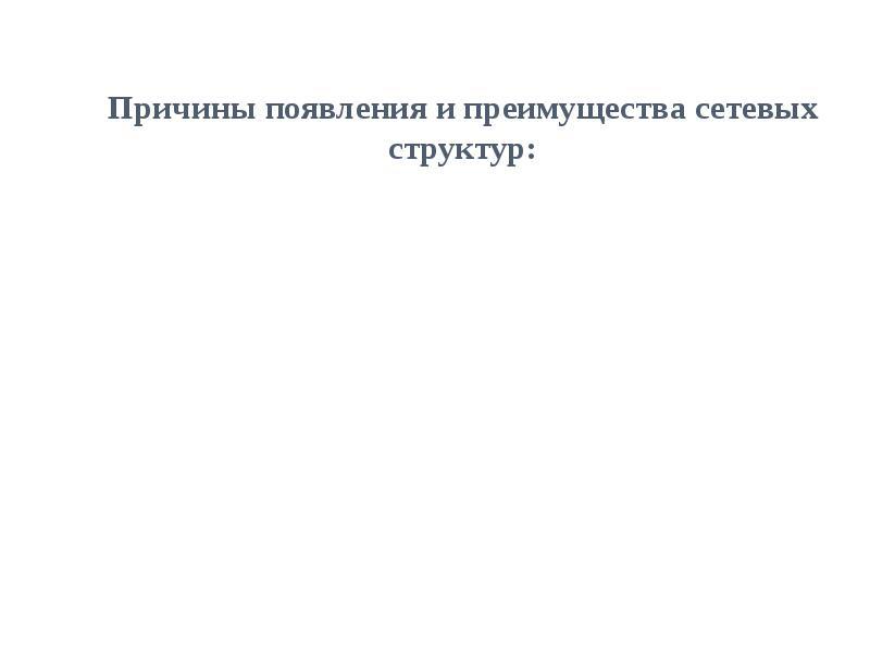 Функция организации, рис. 70