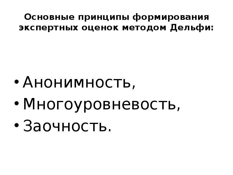 Основные принципы формирования экспертных оценок методом Дельфи: Анонимность, Многоуровневость, Заоч