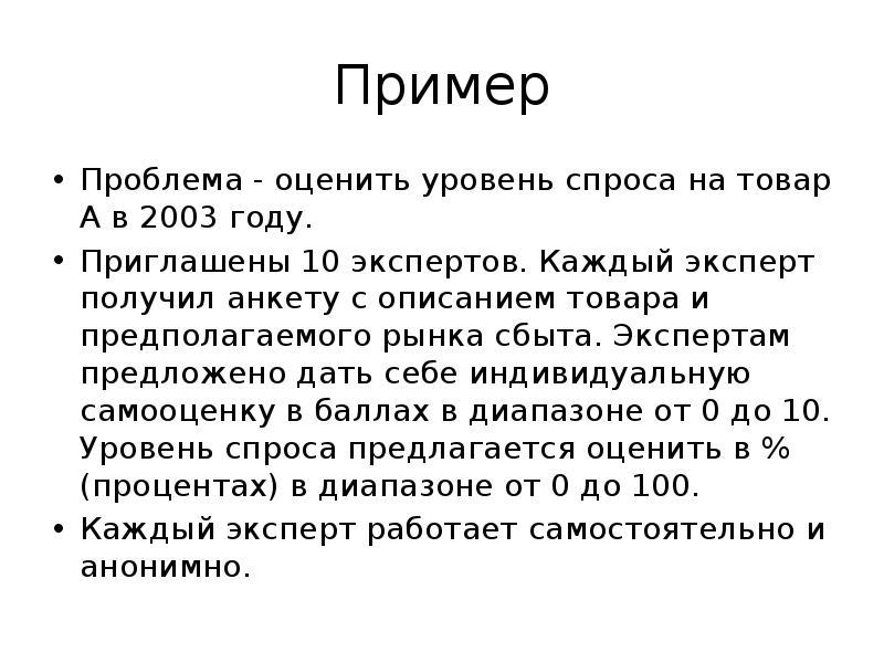 Пример Проблема - оценить уровень спроса на товар А в 2003 году. Приглашены 10 экспертов. Каждый экс