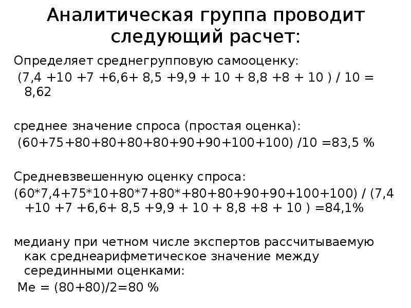 Аналитическая группа проводит следующий расчет: Определяет среднегрупповую самооценку: (7,4 +10 +7 +