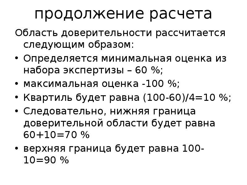 продолжение расчета Область доверительности рассчитается следующим образом: Определяется минимальная
