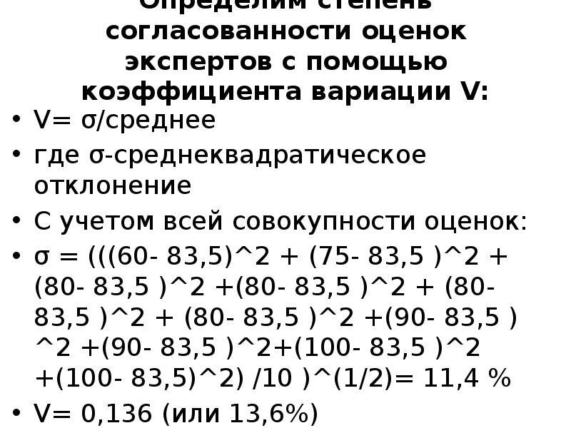 Определим степень согласованности оценок экспертов с помощью коэффициента вариации V: V= σ/среднее г