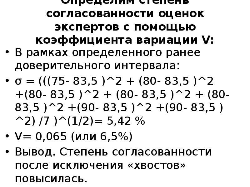 Определим степень согласованности оценок экспертов с помощью коэффициента вариации V: В рамках опред