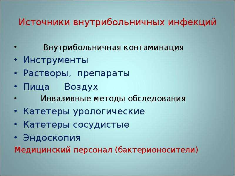 Источники внутрибольничных инфекций Внутрибольничная контаминация Инструменты Растворы, препараты Пи