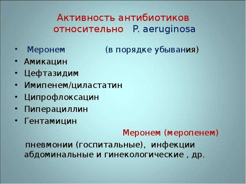 Активность антибиотиков относительно P. aeruginosa Меронем (в порядке убывания) Амикацин Цефтазидим
